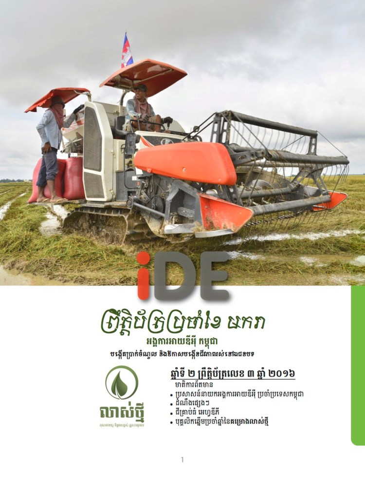 iDE Newsletter